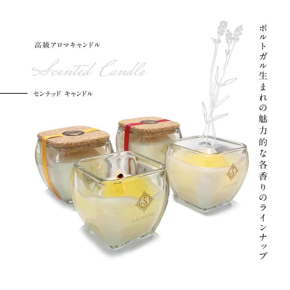 【高級アロマキャンドル】SCENTED CANDLES センテッド キャンドル ポルトガル生まれの 魅力的な各香りのラインナップ【全品送料無料】