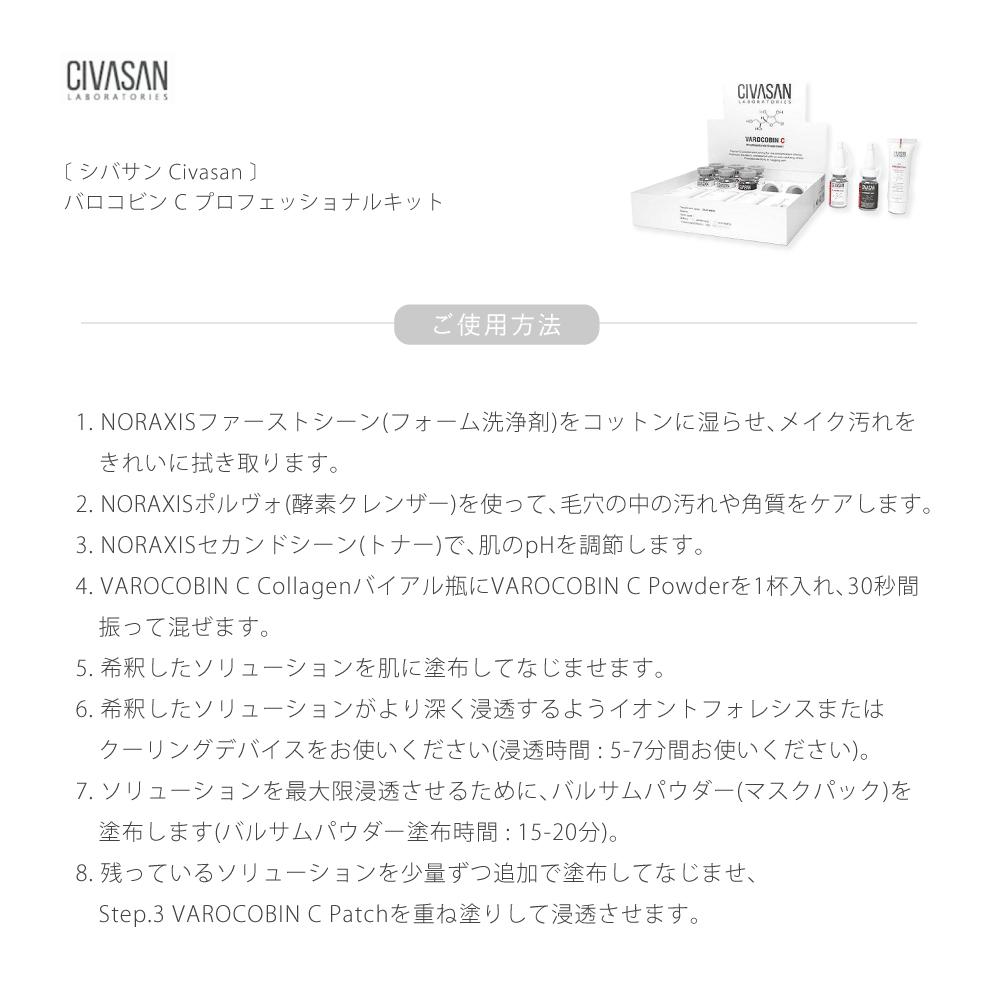 【正規品】シバサン Civasan バロコビン C プロフェッショナルキット Varocobin C Professional Kit【全品送料無料】サロン品質で乾燥肌の改善!
