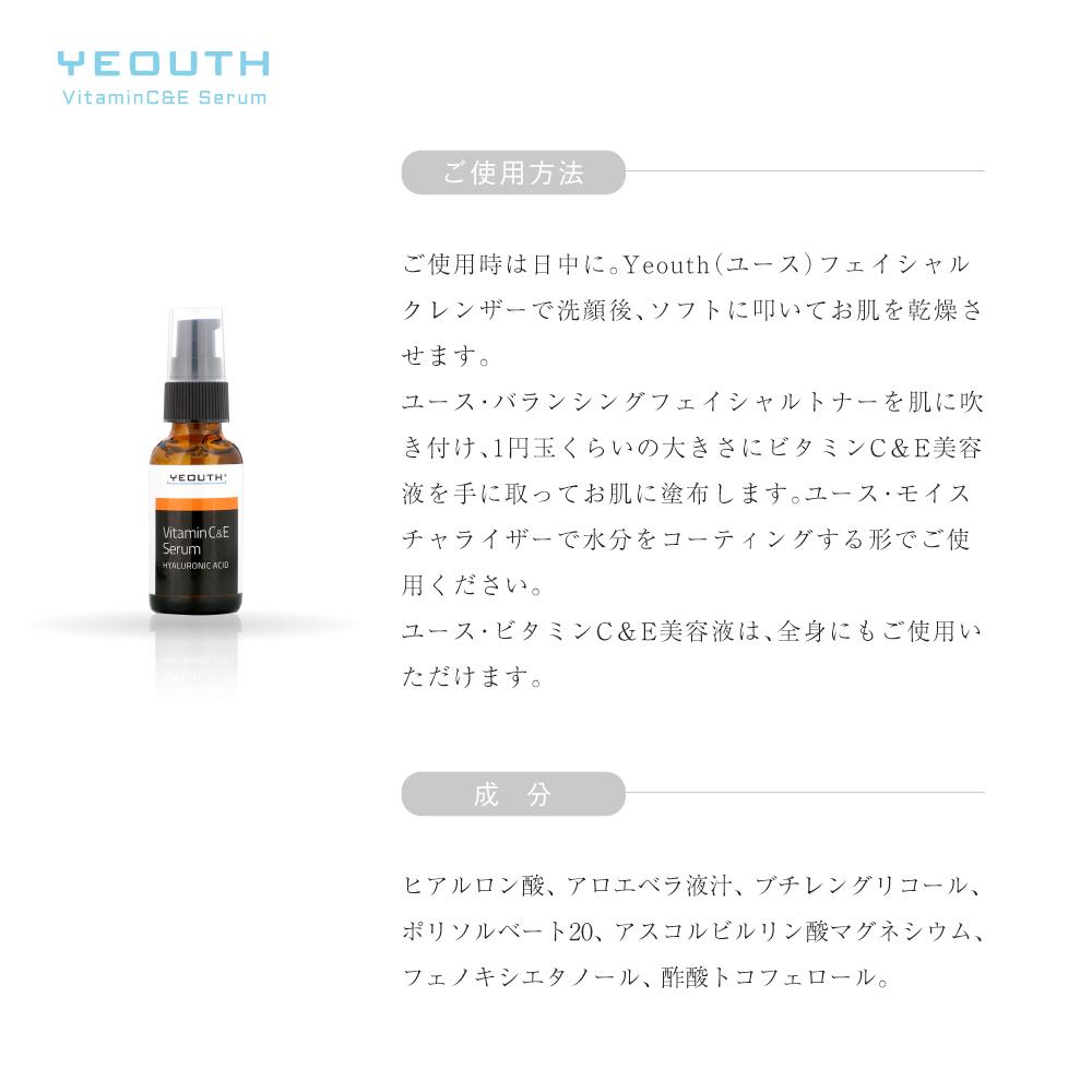 ユース (YEOUTH) ビタミンC ビタミンE 美容液 ヒアルロン酸 配合 30ml 肌本来の力をサポート【 全品送料無料 】