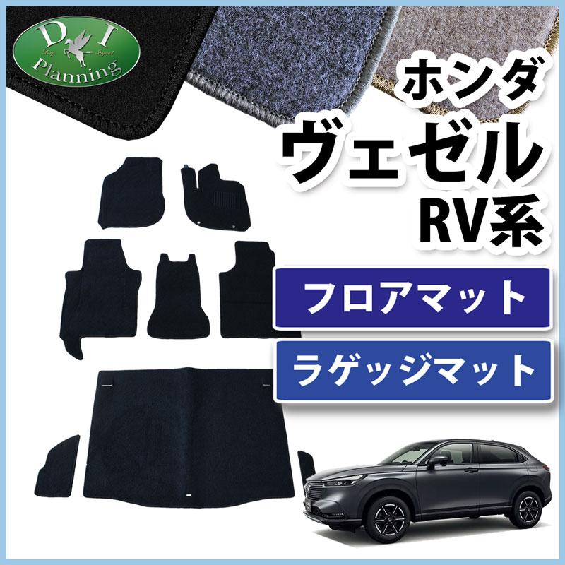 ホンダ 新型ヴェゼル RV3 RV4 RV5 RV6 現行型 ヴェゼルe:HEV フロアマット & ラゲッジマット セット DXシリーズ ベゼル フロアカーペット フロアシートカバー カーマット 社外新品