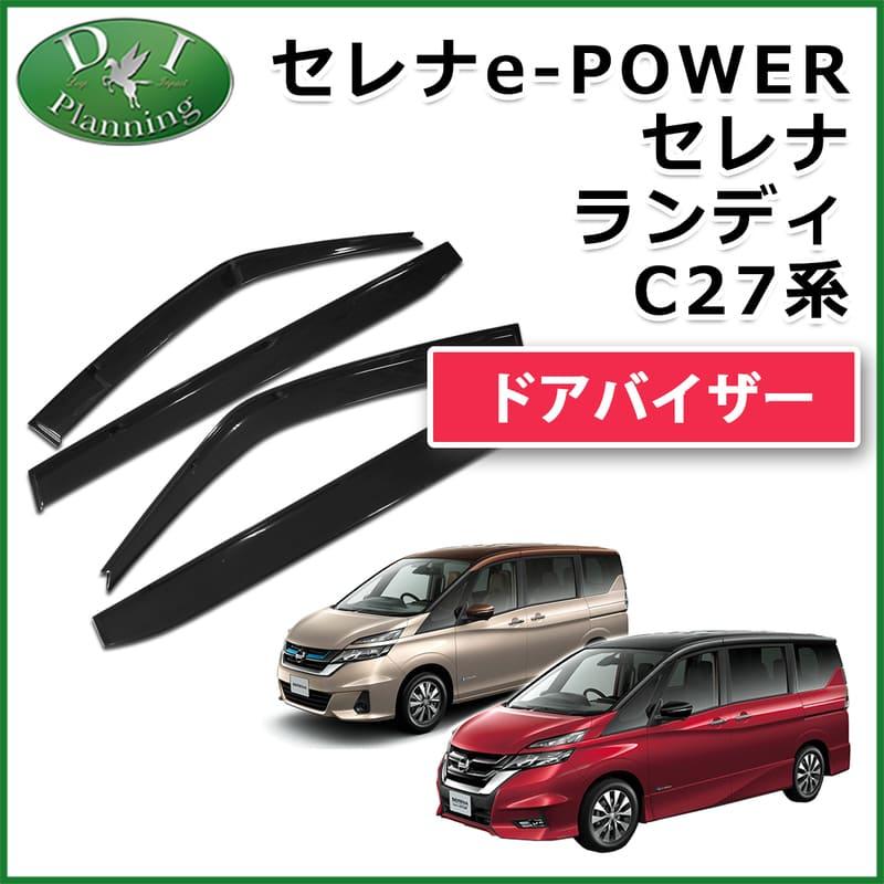 日産 新型 セレナ セレナe-power C27系 C27 GC27 GFC27 GNC27 GFNC27 SGC27 SGNC27 HC27 HFC27 ドアバイザー サイドバイザー スズキ ランディ