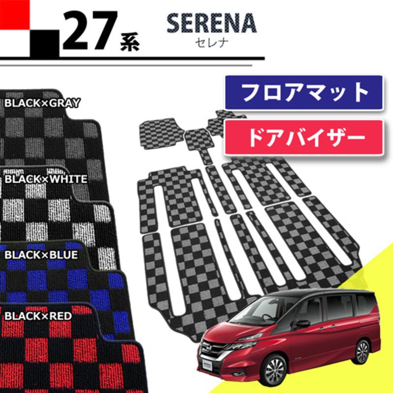 セレナC27系フロアマット&ドアバイザーセットチェック柄シリーズ