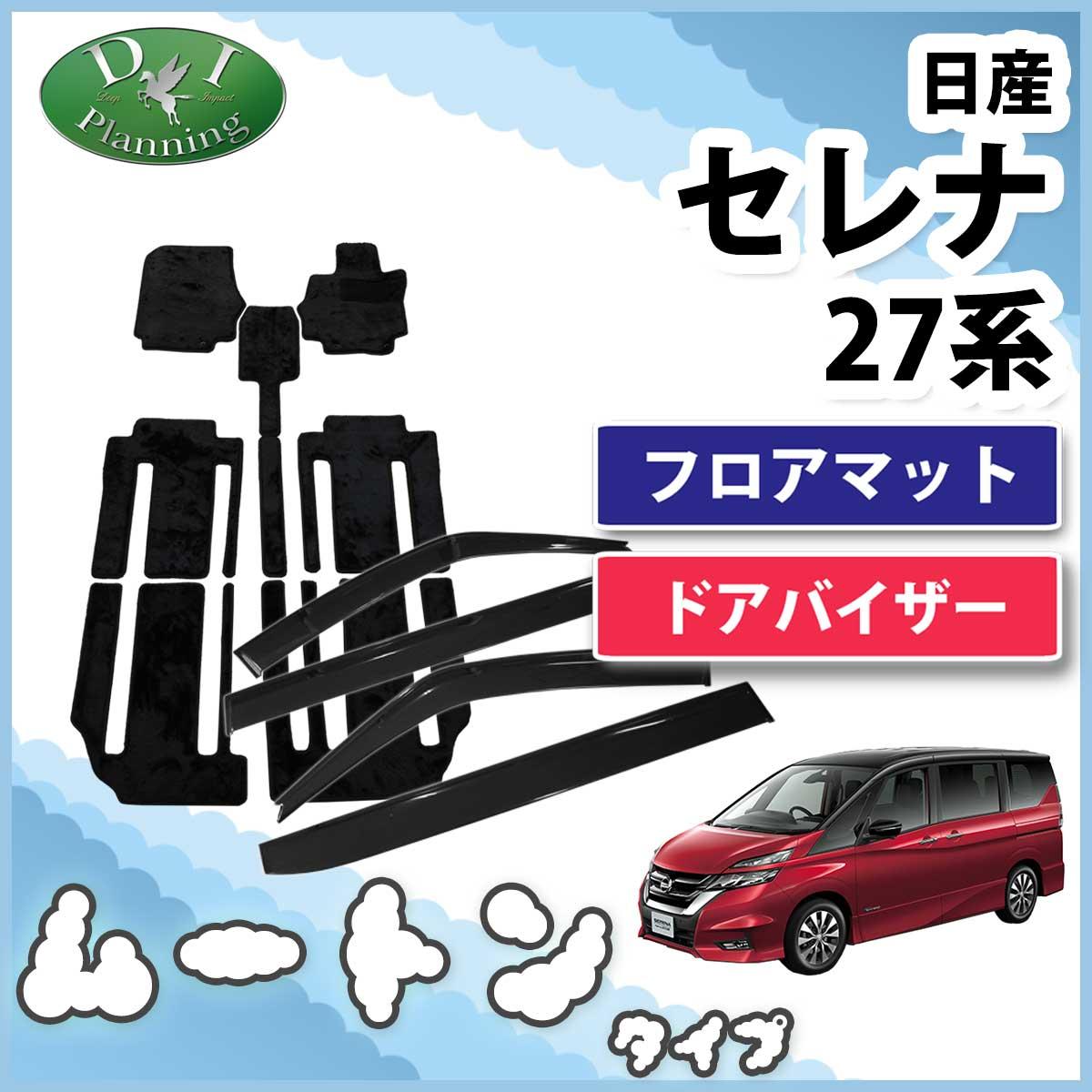日産 新型 セレナ C27系 C27 GC27 GFC27 GNC27 GFNC27 SGC27 SGNC27 HC27 HFC27 フロアマット& ドアバイザーセット 高級ムートン調 ミンク調 フロアシートカバー フロアカーペット