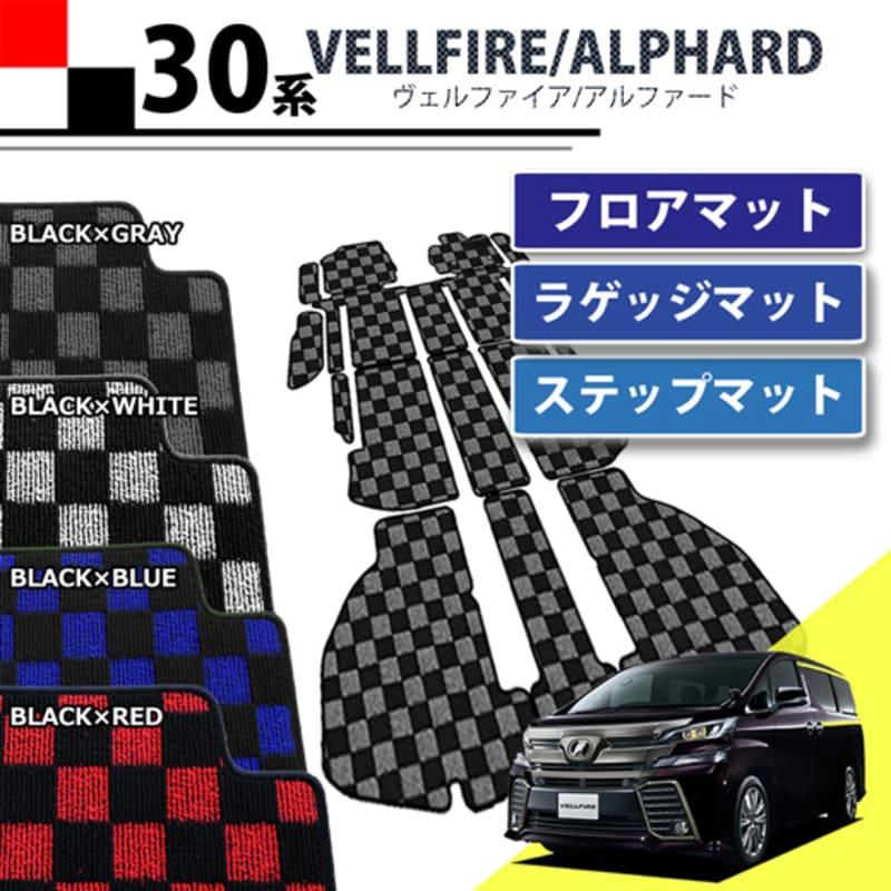 ヴェルファイア30系フロアマット単品チェック柄シリーズ