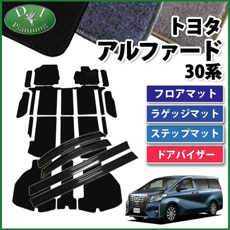 ヴェルファイア30系ドアバイザー&フロアマットDXシリーズ