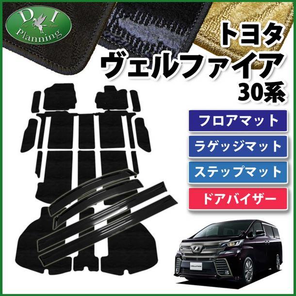 ヴェルファイア30系ドアバイザー&フロアマット織柄黒シリーズ