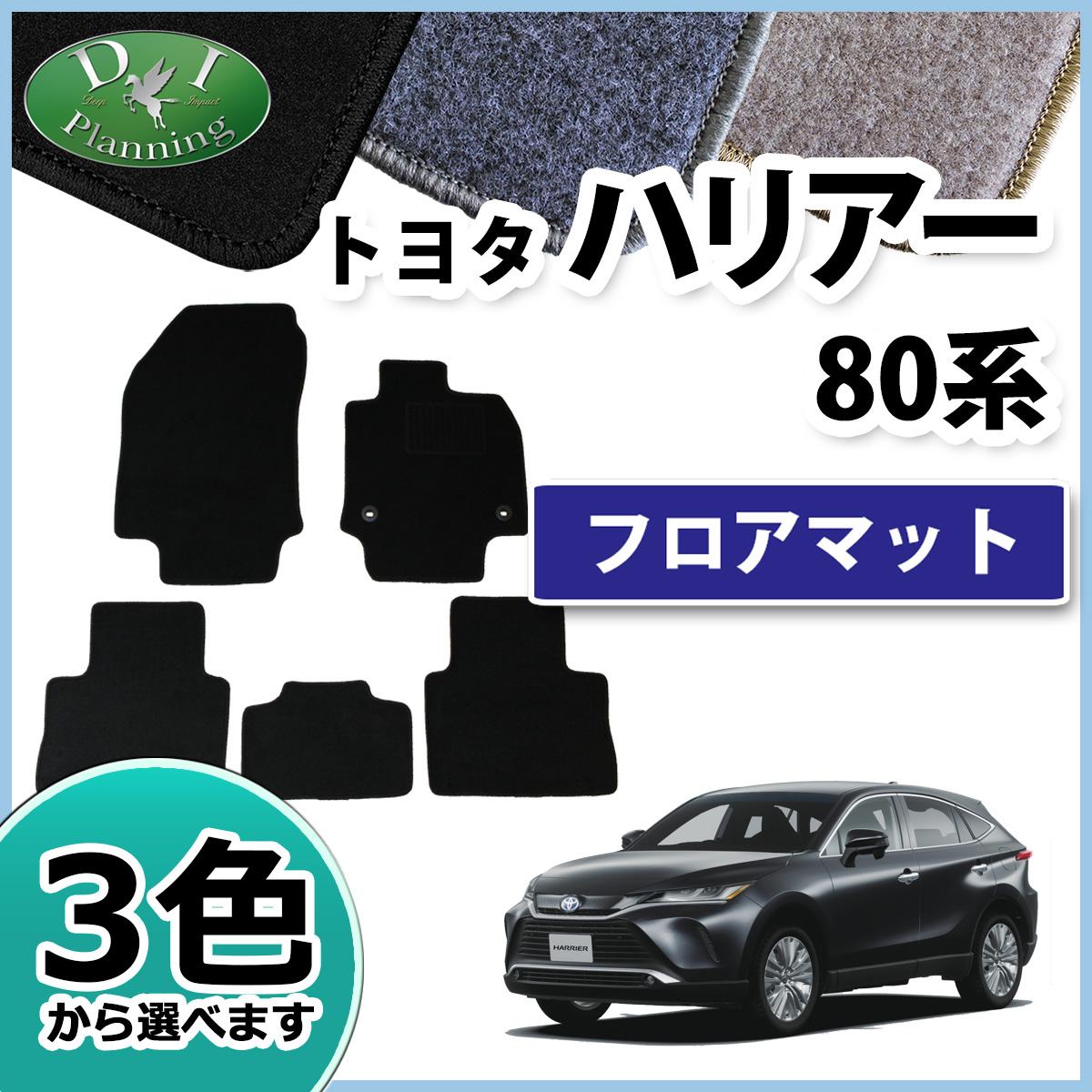 こちらの商品はトヨタ ハリアーハイブリッド AXUH80 AXUH85 フロアマット DX黒になります。