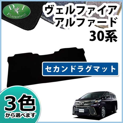 こちらの商品は、トヨタ ヴェルファイア 30系 セカンドラグマット DX黒になります。