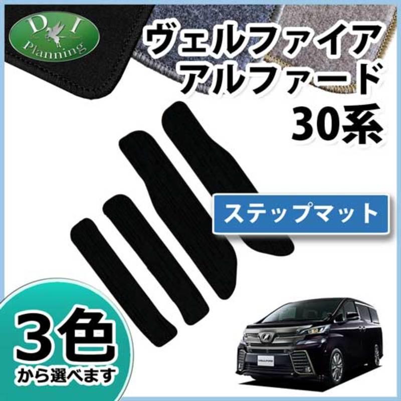 ヴェルファイア30系ステップマットDXシリーズ