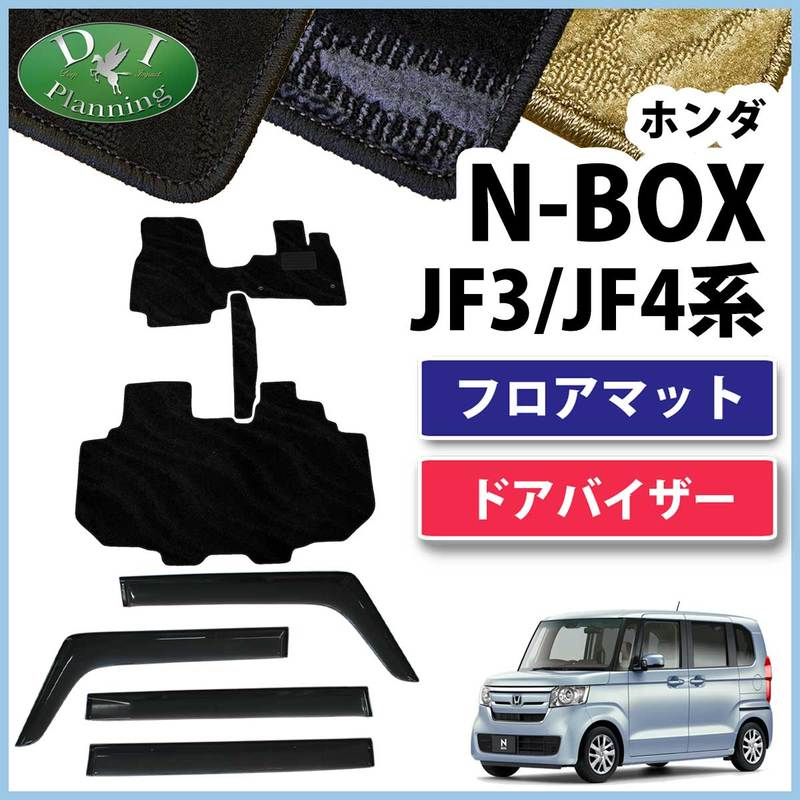 ホンダ 新型 NBOX N-BOX JF3 JF4 フロアマット & ドアバイザー セット 織柄シリーズ フロアシートカバー フロアカーペット ジュータンマット 社外新品