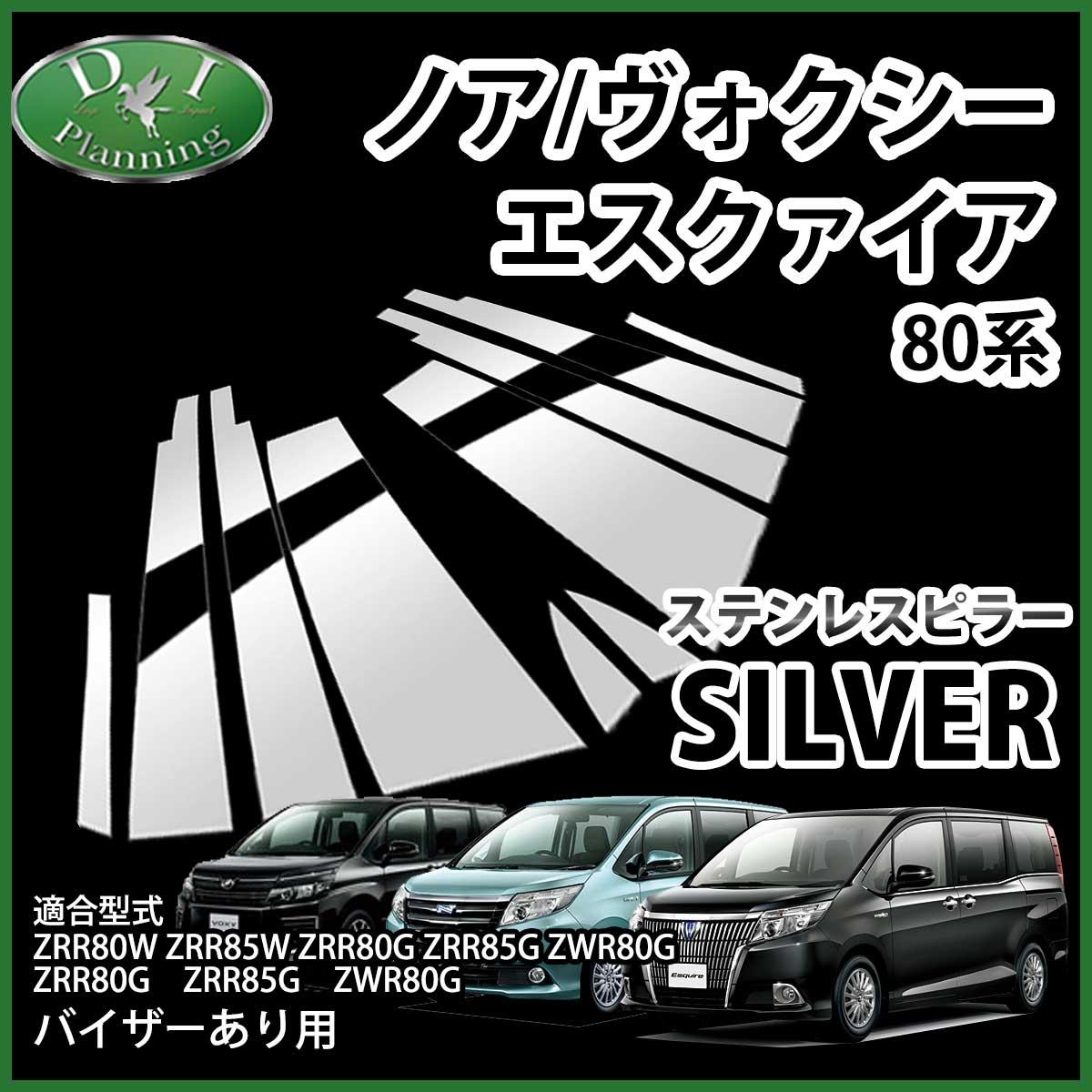 こちらの商品はトヨタ ヴォクシー ノア 80系 ステンレスピラーになります。