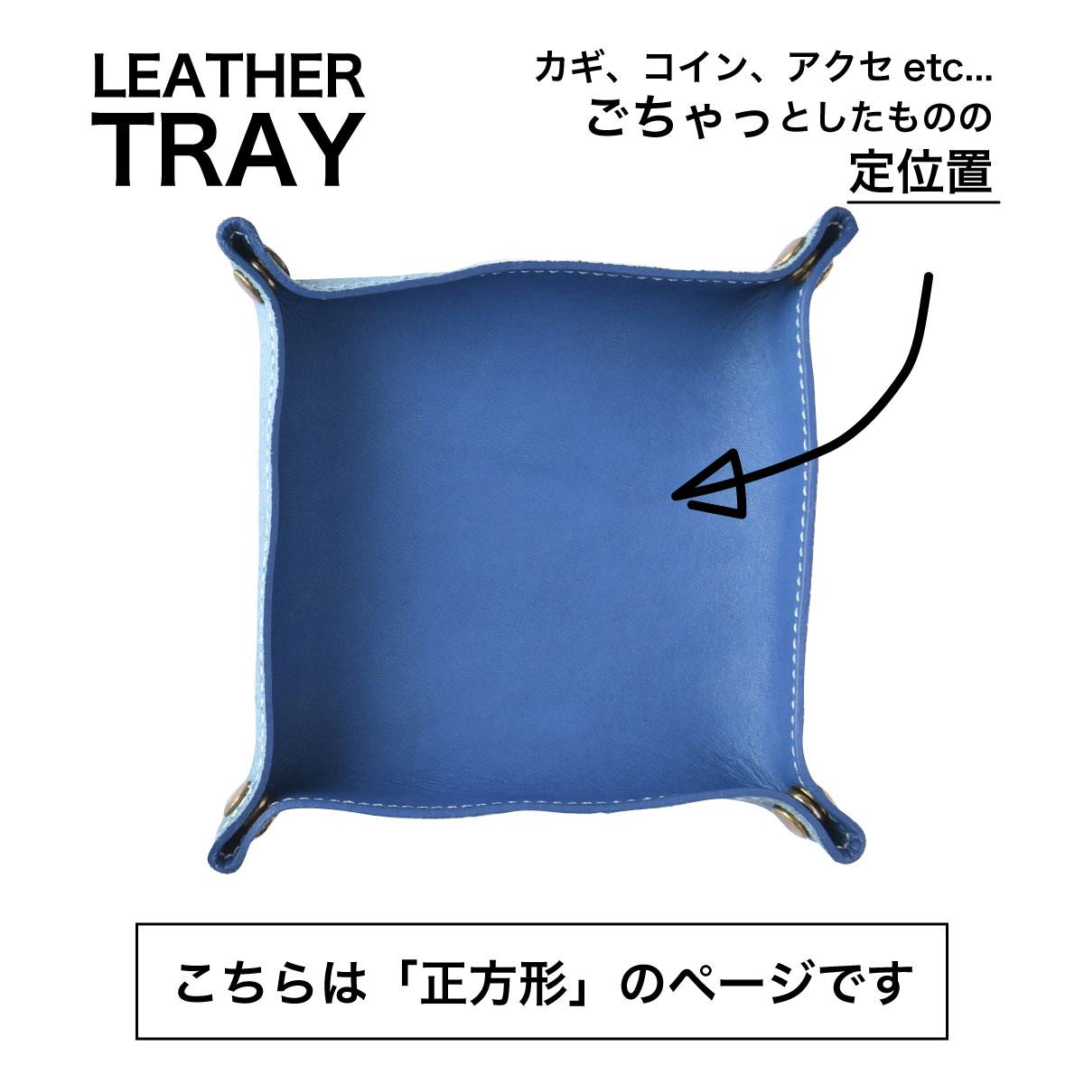 レザートレー・レザートレイ(正方形)