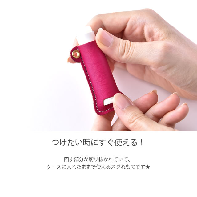 Lip Cream Case  リップクリームケース