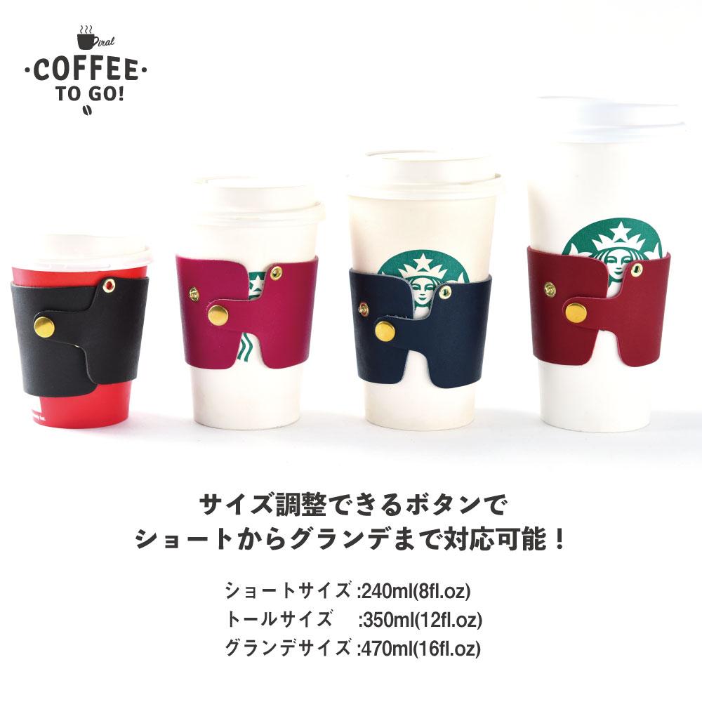 Coffee Sleeve / コーヒースリーブ