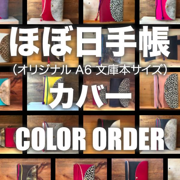 レザー手帳カバー(文庫本・ほぼ日オリジナル)カラーオーダー