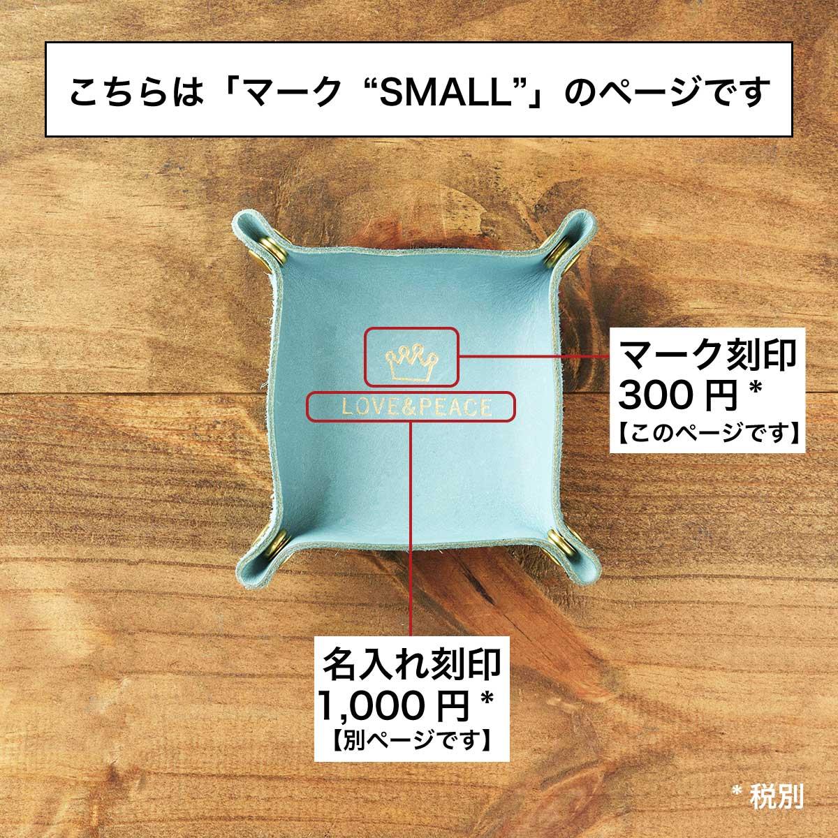 箔押しマーク(SMALL) 刻印