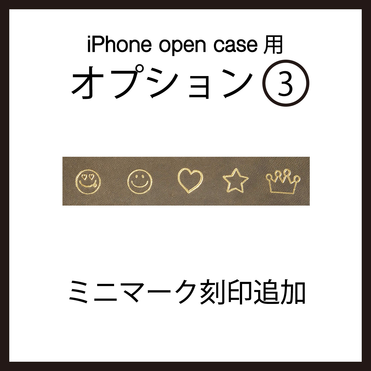 iPhoneOpenCase:    Option3:ミニマーク刻印追加
