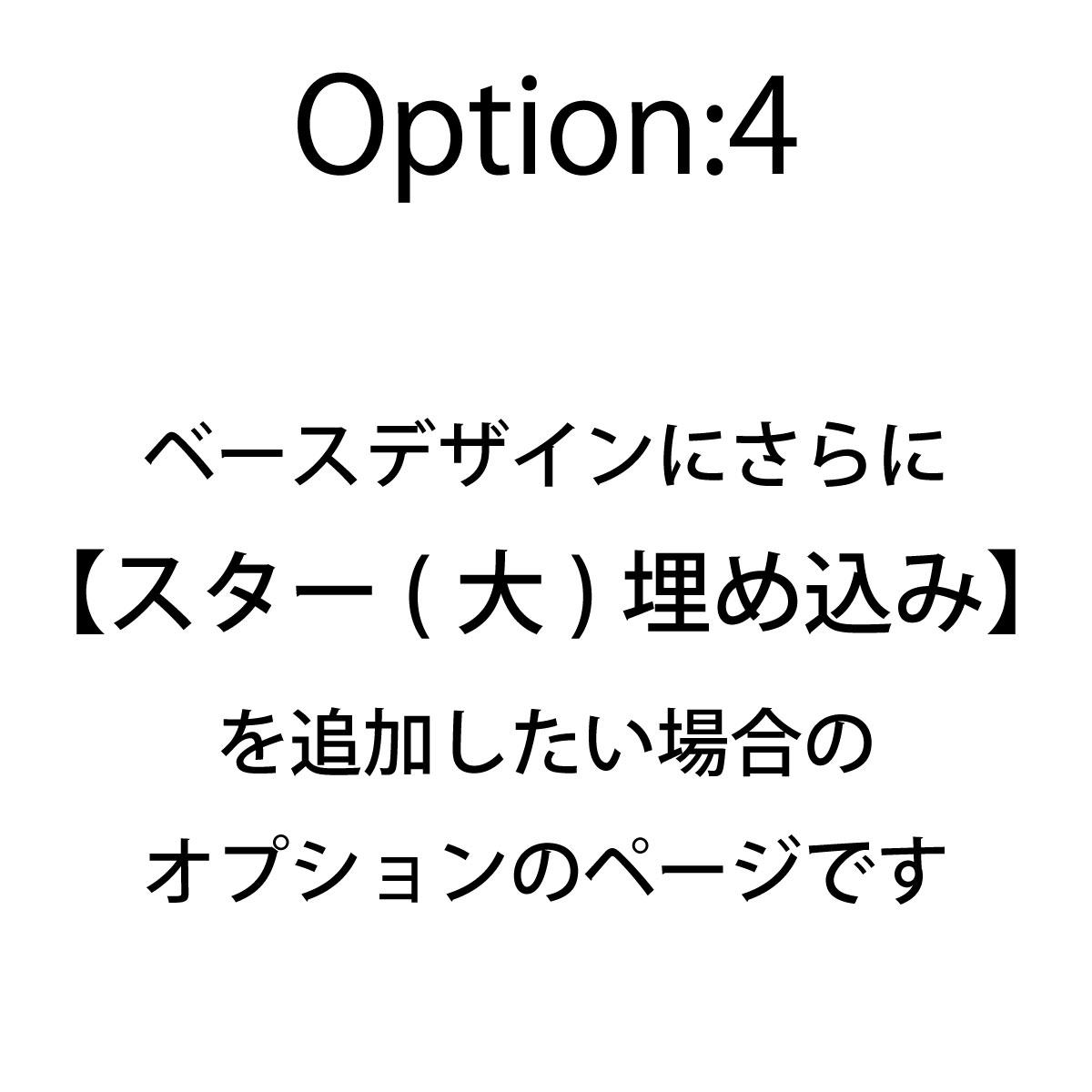 iPhoneOpenCase:    Option4:スター(大)埋込追加
