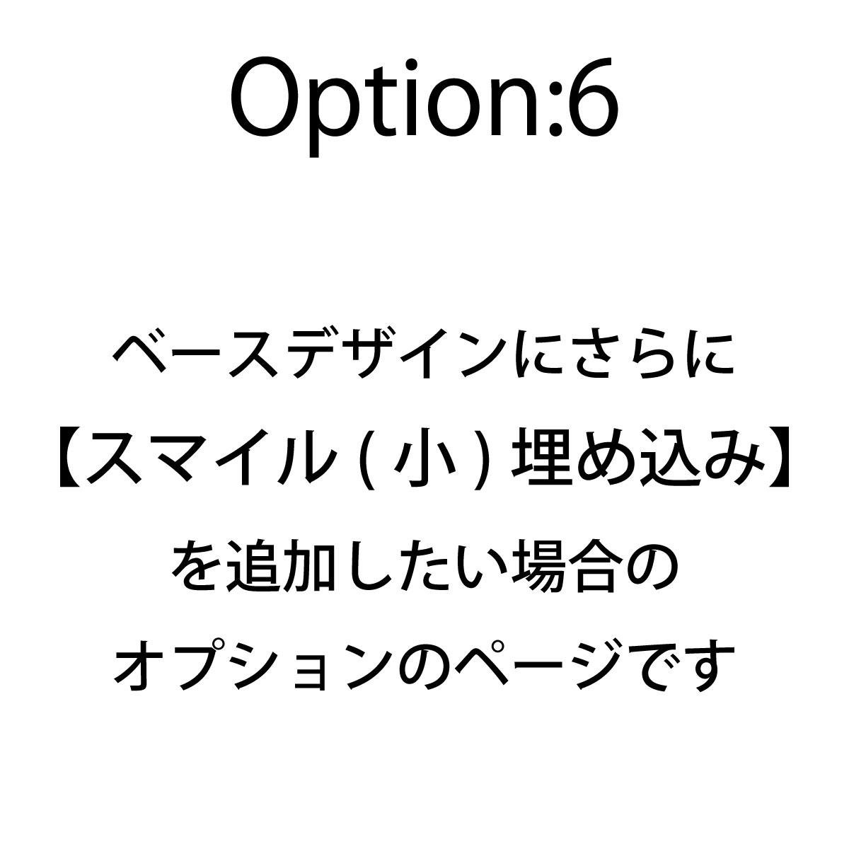 iPhoneOpenCase:    Option6:スマイル(小)埋込追加