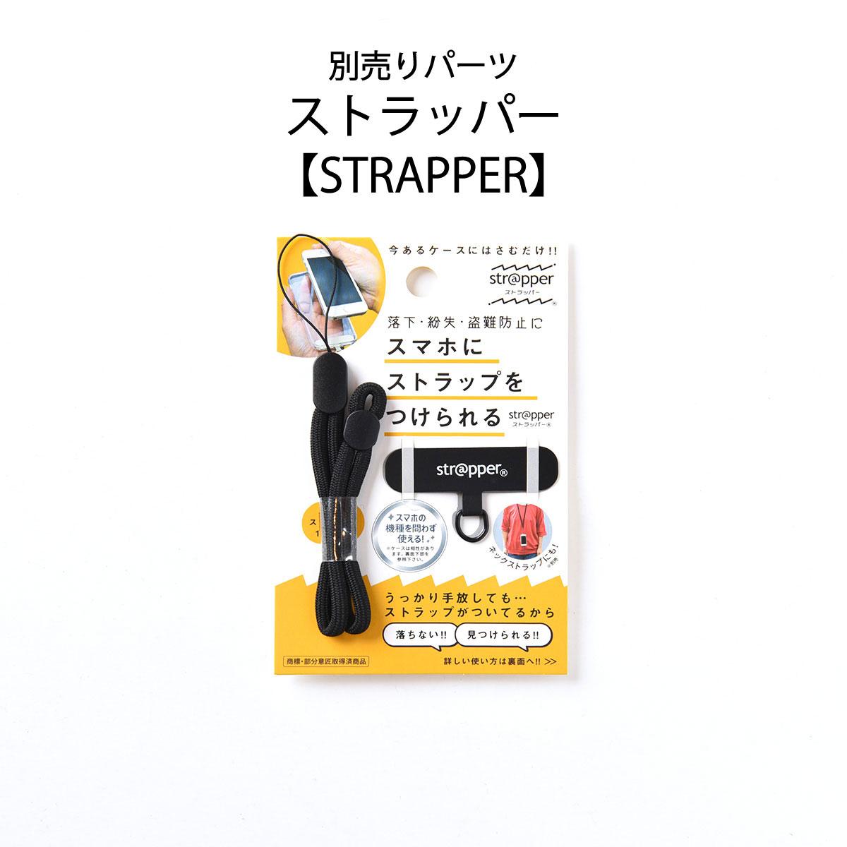 ストラップ スマホ用 Strapper