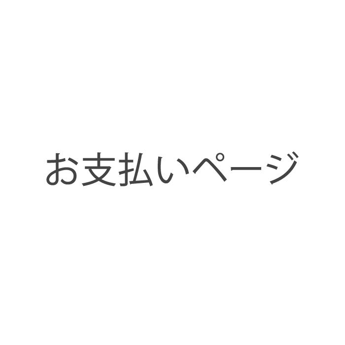 寺田様お支払いページ