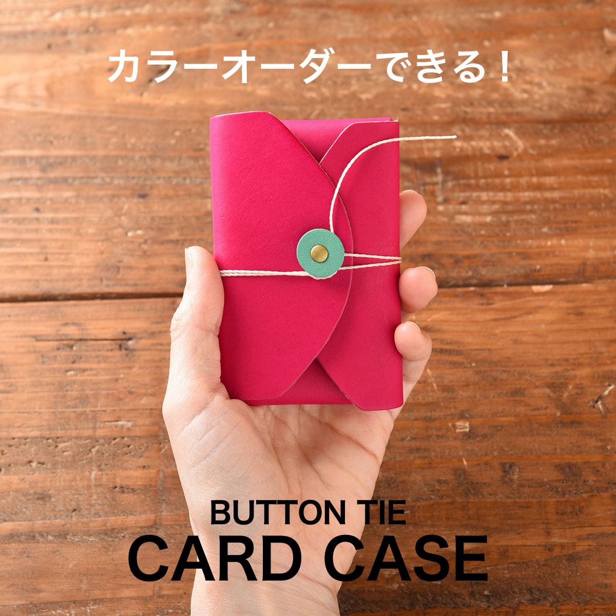 ボタンタイ カードケース