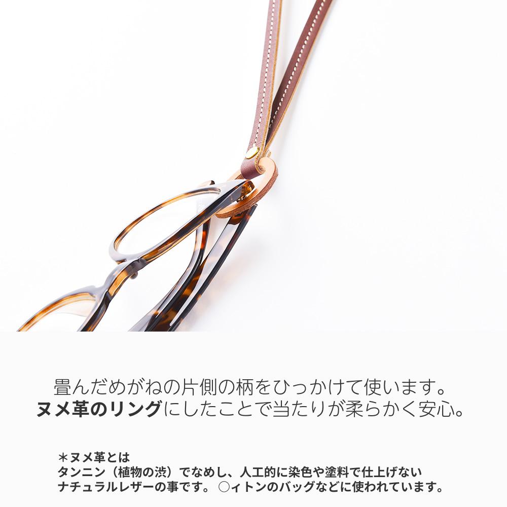 グラスコード・メガネストラップ・メガネコード