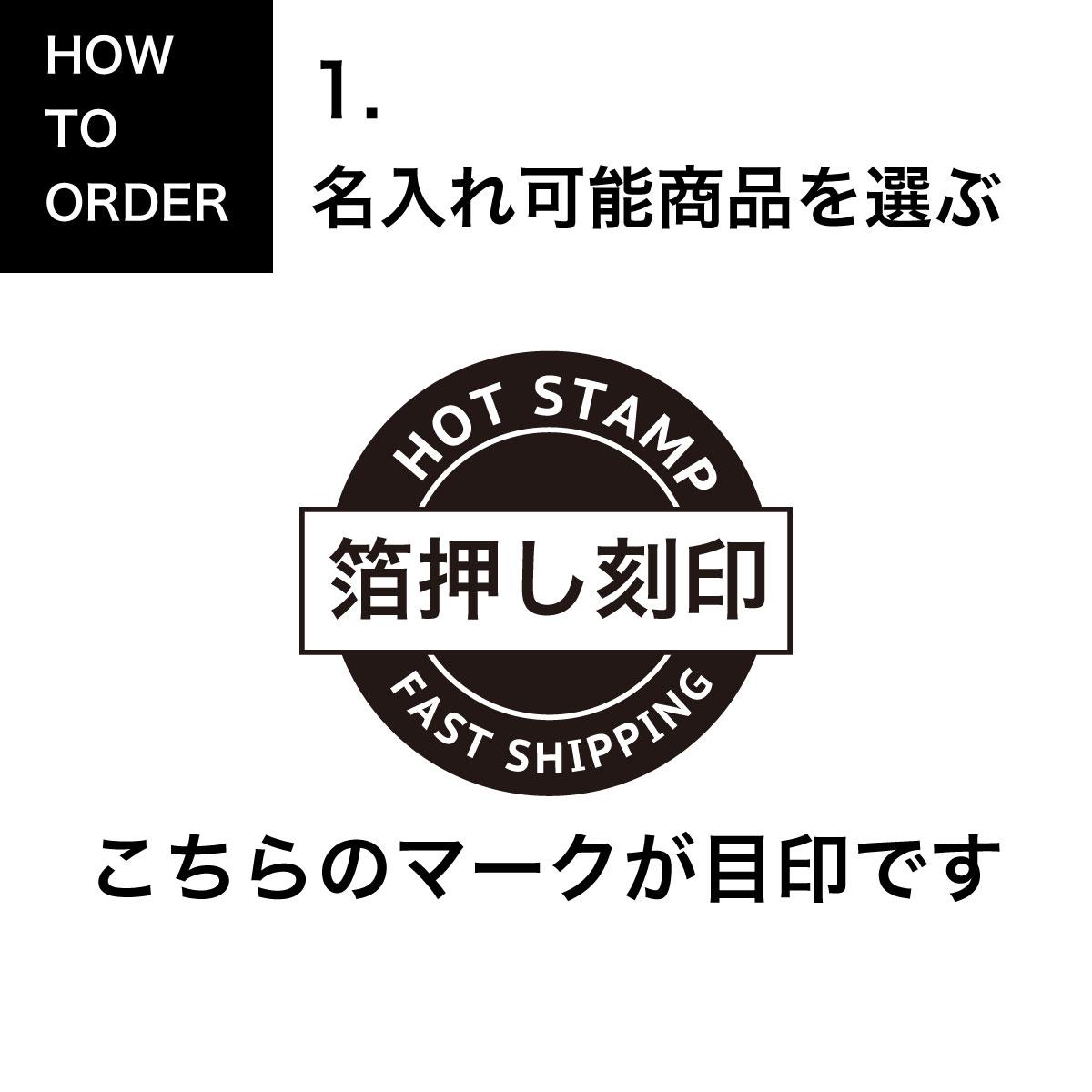 東京Diral代官山 オシャレな革製品(革小物)への名入れ刻印 (ネーム)即日 当日 ギフト