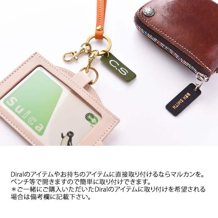Leather Name Tag(名入れレザータグ)