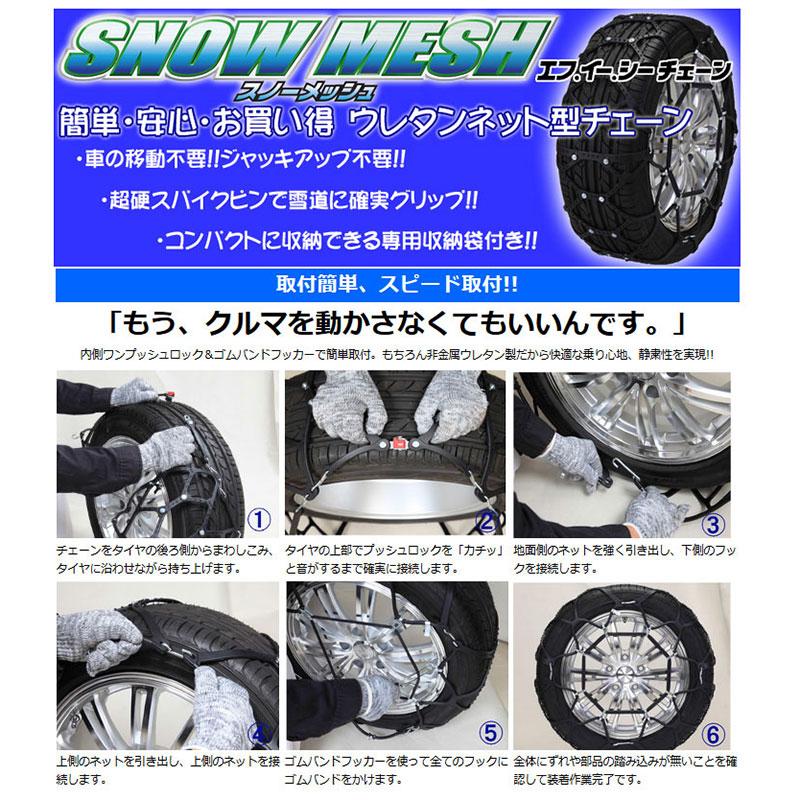【FEC】SNOWMESH簡単取付非金属ウレタンネット型チェーン NAB14 [03874]
