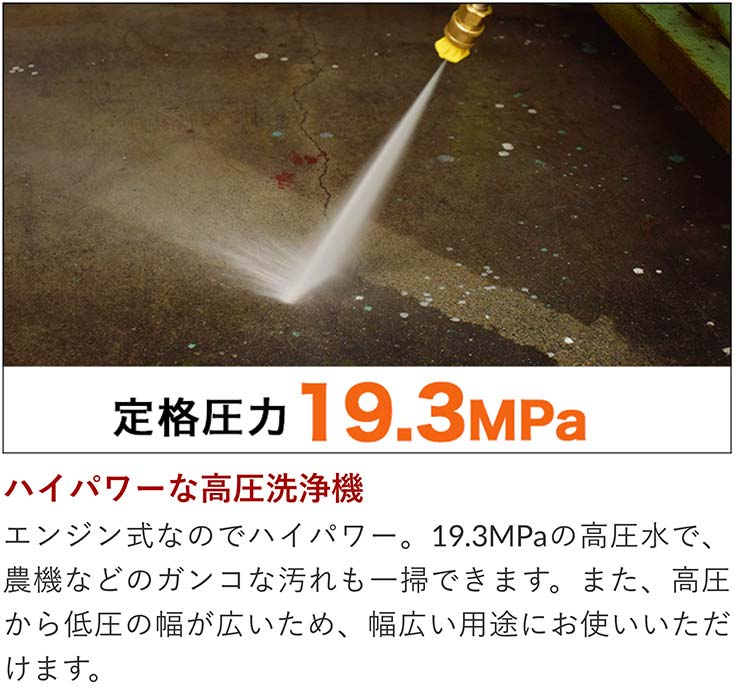 《NEW》エンジン式高圧洗浄機 19MPa[72716]
