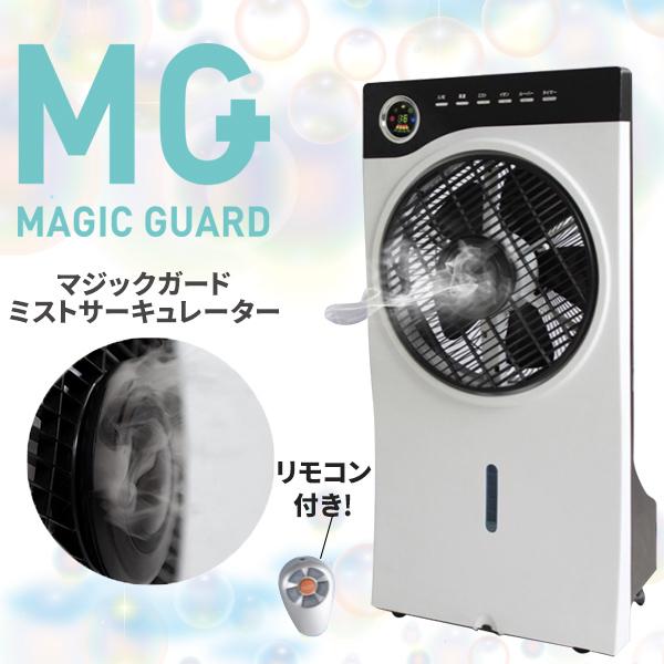 ミストサーキュレーター[空間除菌](マジックガード用)