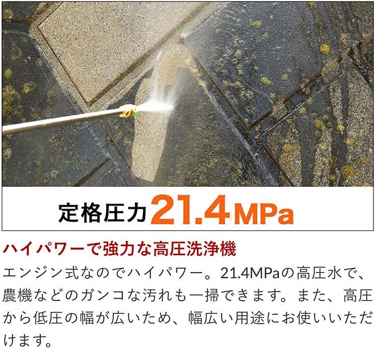 《NEW》エンジン式高圧洗浄機 21MPa[72717]