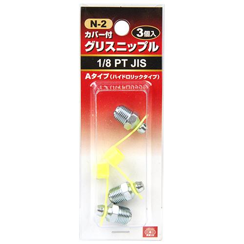 【SK11】グリスニップル(3コ入) N-2 WA-110 [7587]