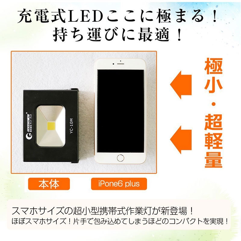 LED懐中電灯 充電式 マグネット付・小型 軽量 YC-10M [03881]
