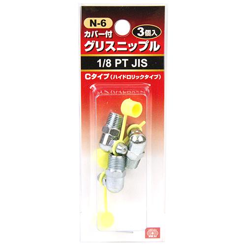【SK11】グリスニップル(3コ入) N-6 WC-110 [7590]