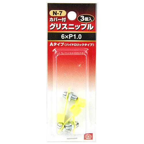 【SK11】グリスニップル(3コ入) N-7 WA-610 [7591]