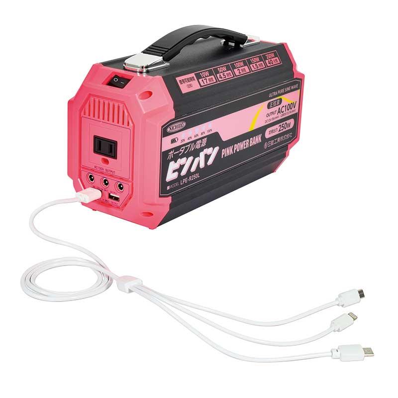 《NEW》【日動工業】ポータブル電源ピンパン LPE-R250L[49077]