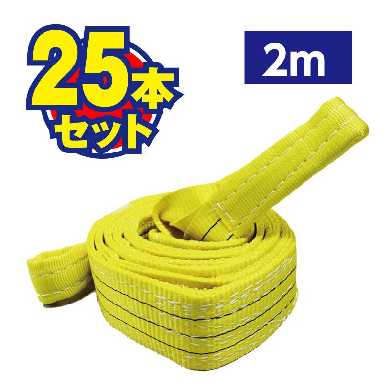 <まとめてお得>ベルトスリング 75mm 2m(25本セット)[62572]