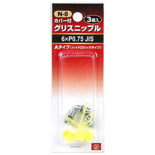 【SK11】グリスニップル(3コ入) N-8 WA-675 [7592]