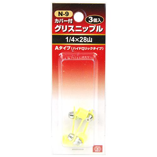 【SK11】グリスニップル(3コ入) N-9 [7593]