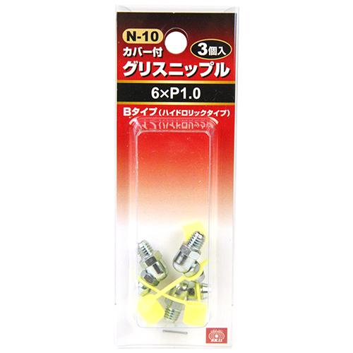 【SK11】グリスニップル(3コ入) N-10 [7594]