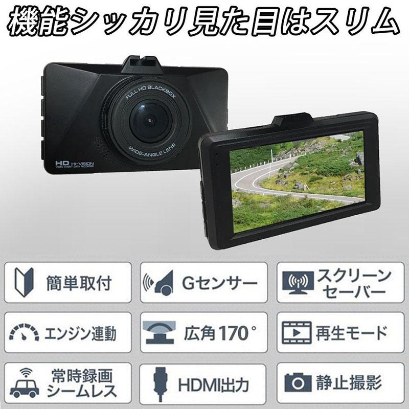 ドライブレコーダー 前後2カメラ IPS液晶搭載[45987]