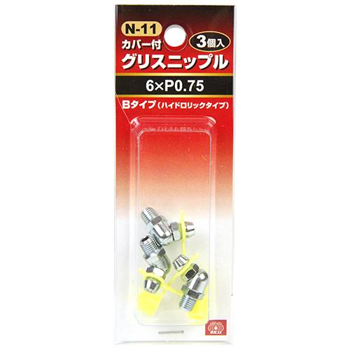 【SK11】グリスニップル(3コ入) N-11 [7595]