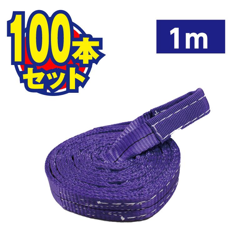 <まとめてお得>ベルトスリング 25mm 1m(100本セット)[62452]