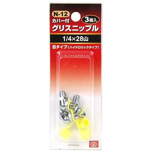 【SK11】グリスニップル(3コ入) N-12 [7596]