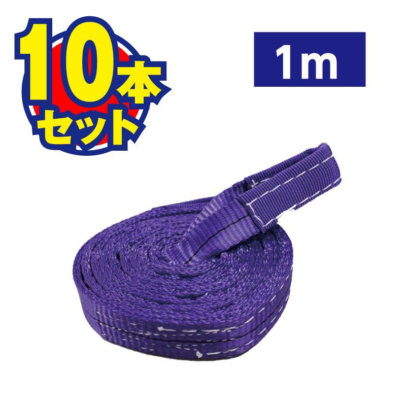 <まとめてお得>ベルトスリング 25mm 1m(10本セット)[62457]