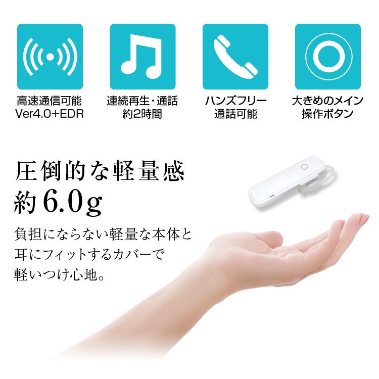 片耳型 Bluetooth ワイヤレスイヤホン