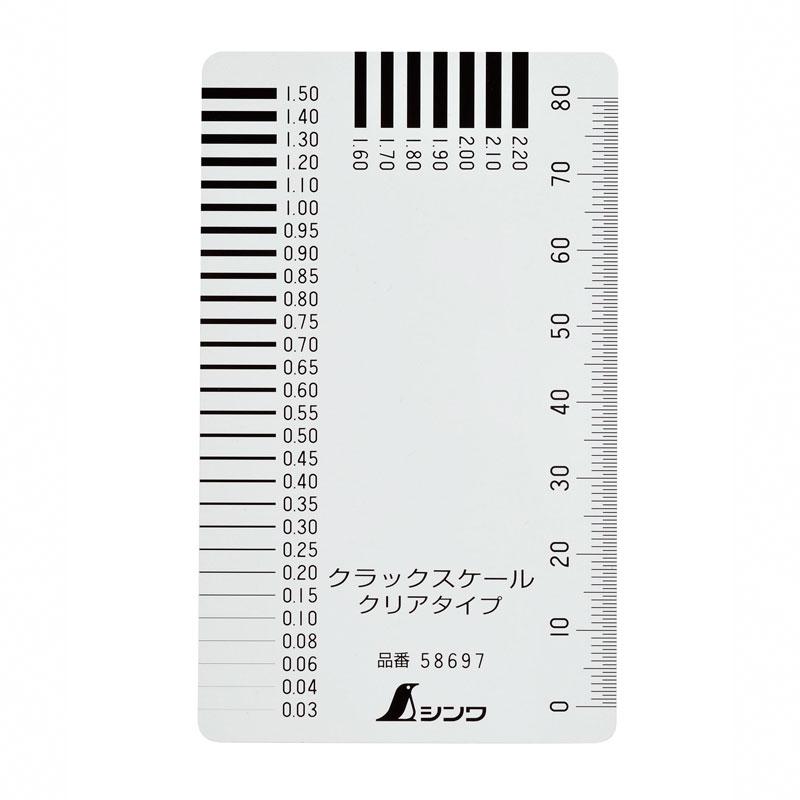 【シンワ】クラックスケール クリアタイプ(58697) [38497]