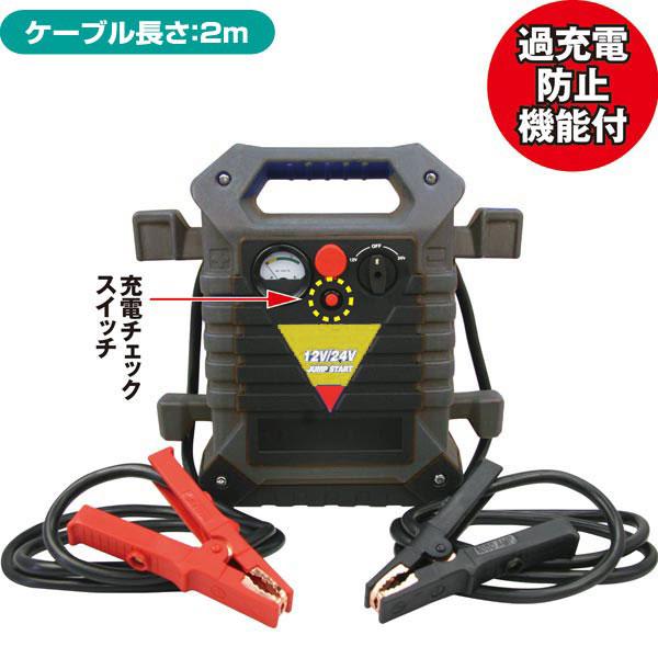 パワーブースター12/24V TOOLPOWER 26056